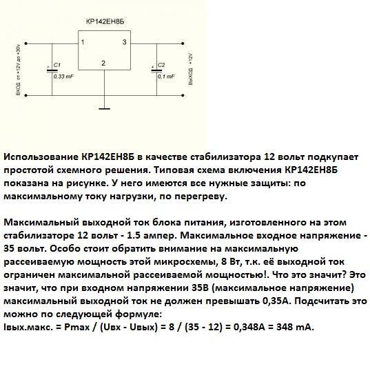 Схема стабилизатора тока на кр142ен8б